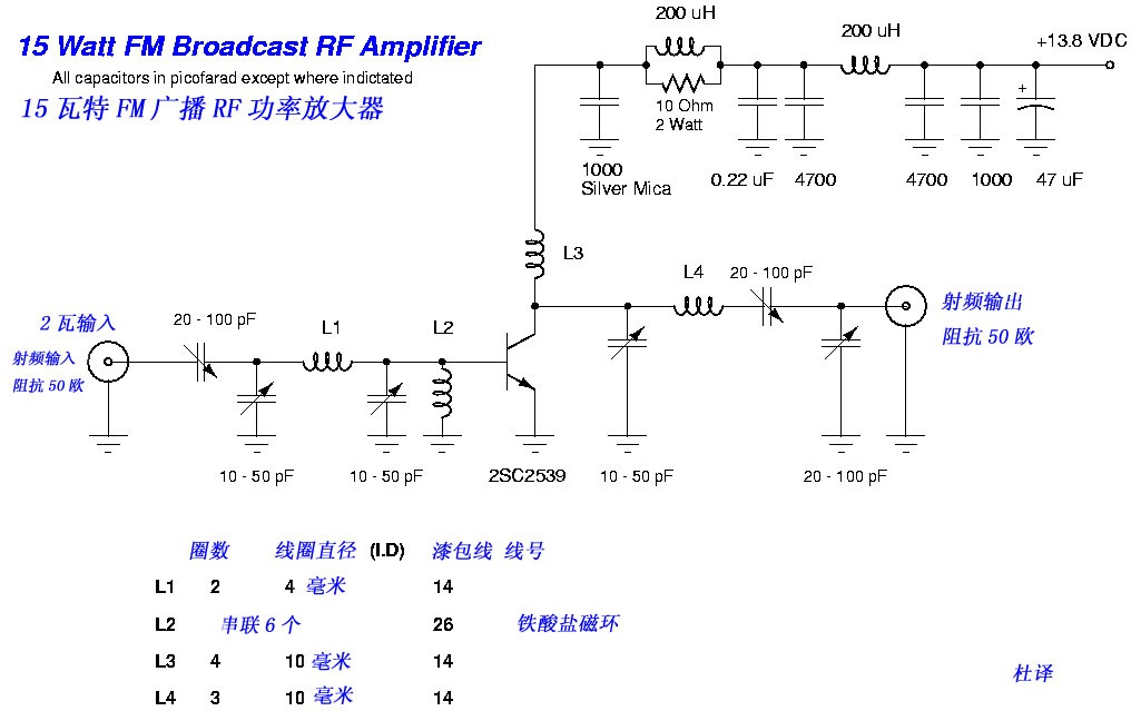 15w Fm Rf Amplifier With 2sc2539 Circuit Schematic